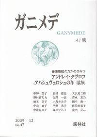 ガニメデ 47号