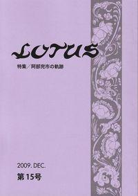 「LOTUS」 2009年12月 第15号
