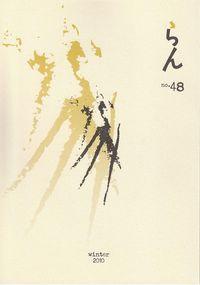 「らん」48号