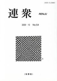 「連衆」2009.10