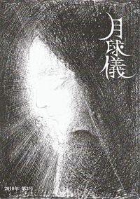 「月球儀」2010年 第3号