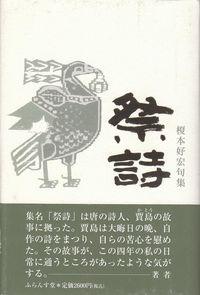 榎本好宏 『祭詩』