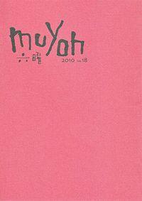 「六曜」2010 No.18