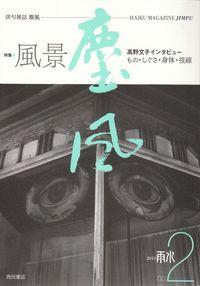 「塵風」2号
