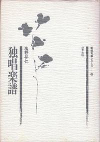 塩野谷仁 『独唱楽譜』