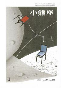 「小熊座」2010.1