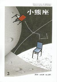 「小熊座」vol.26 no.297