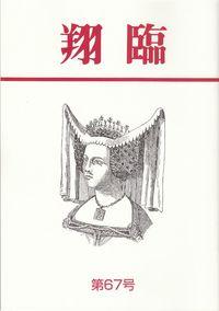 「翔臨」67号