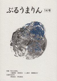 「ぶるうまりん」第14号