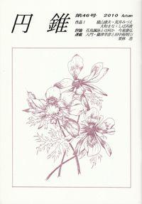 「円錐」2010年秋号