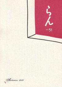 「らん」第51号