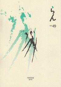 「らん」No.49 2010年春