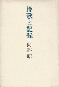 阿部昭 『挽歌と記録』