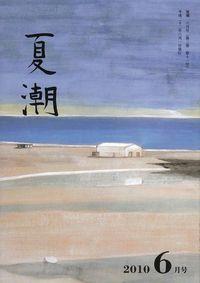 「夏潮」2010年6月号