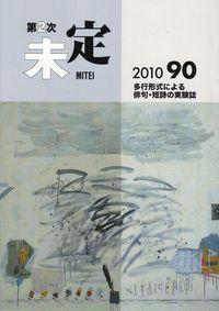 「未定」2010年 90号