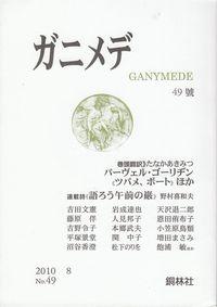 「ガニメデ」49号