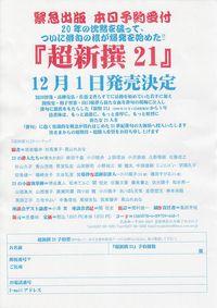 『超新撰21』チラシ 2010.10,16