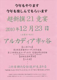 超新撰21竟宴チラシ 2010.10,16