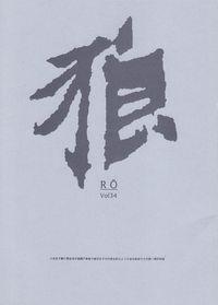 「狼」Vol34