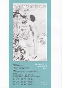 「ガニメデ」第50号