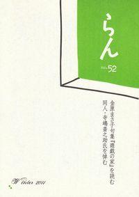 「らん」第52号