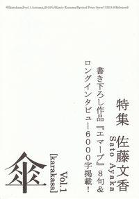 「傘」創刊号