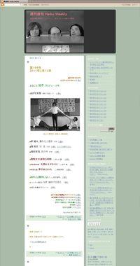 週刊俳句第199号 まるごとSSTプロデュース号c