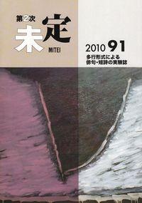 「未定」2010年11月号
