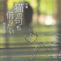 杉山久子 『猫の句も借りたい』