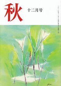 「秋」2010年12月号
