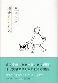 川上弘美 『機嫌のいい犬』