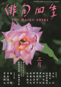 「俳句四季」2011年3月号