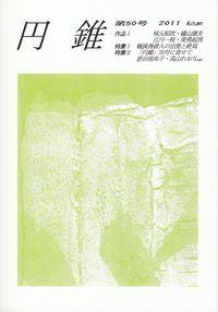 「円錐」第50号