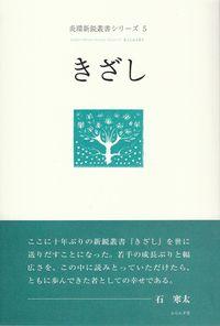 新井みゆき・石井浩美・近恵・斎藤雅子・宮本佳世乃 『きざし』