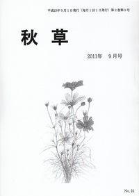 「秋草」2011年9月号