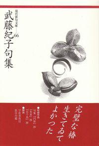 武藤紀子 『武藤紀子句集』