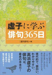 週刊俳句編 『虚子に学ぶ俳句365日』