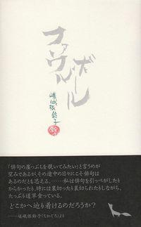嵯峨根鈴子 『句集 ファウルボール』