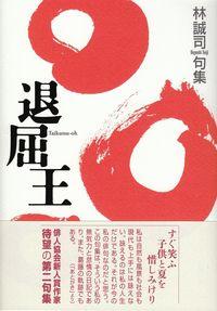 林誠司 『句集 退屈王』