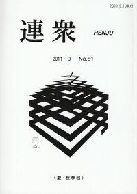 「連衆」No.61(2011年9月)
