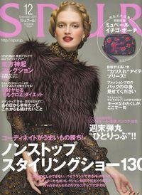 「SPUR」2011年12月号