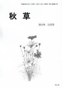 「秋草」2011年11月号