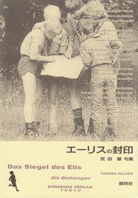 武田肇 『句集 二つの封印の書 二重フーガのための』 裏