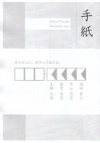 「手紙」第2通(2011年11月)