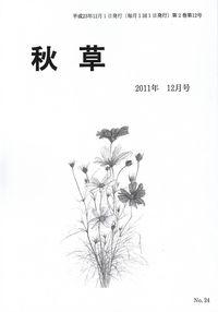 「秋草」2011年12月