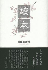 山口昭男 『句集 讀本』