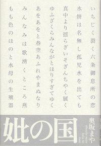 奥坂まや 『句集 妣の国』
