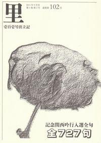 「里」第102号(2011年9月号)