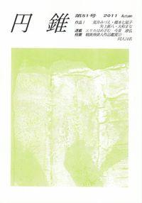 「円錐」第51号