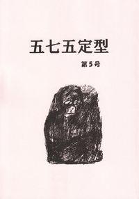 「五七五定型」第5号(終刊号)